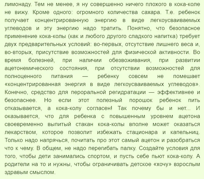 цитата Комаровского про колу